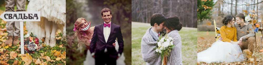 Различные идеи осенней свадебной фотосессии