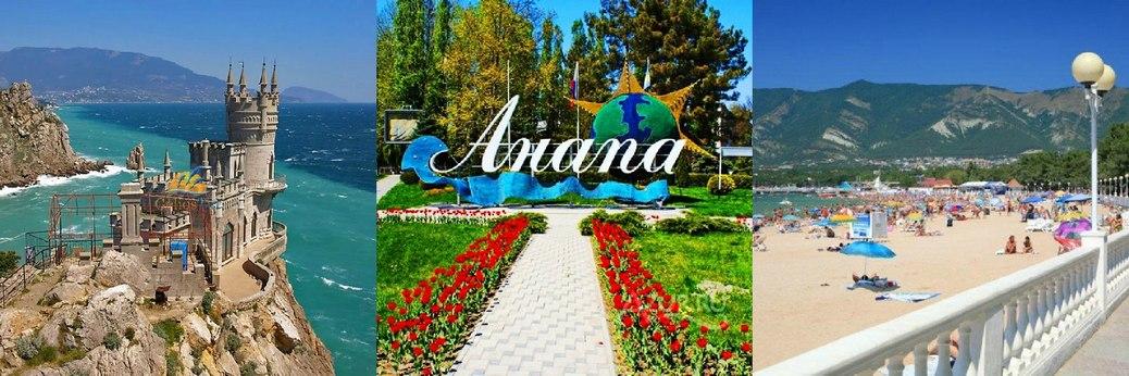 Анапа и Крым для Вашего медового месяца