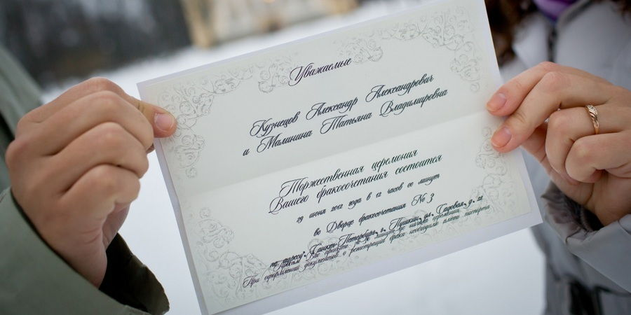 Заявление подается за месяц до церемонии