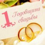 Один год свадьбы: как называется, где отпраздновать молодоженам и что он означает