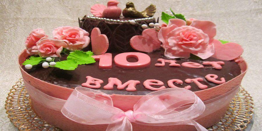 Десятая дата юбилейная для супругов