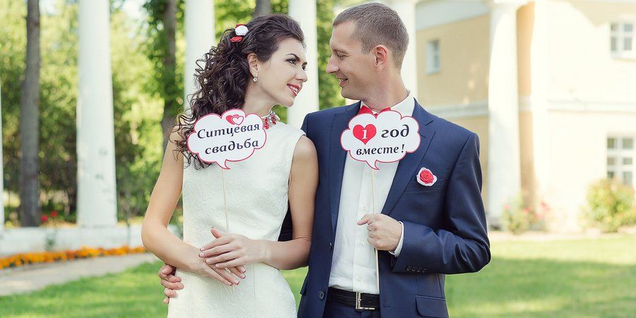 У мужа и жены первая годовщина