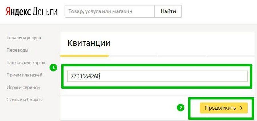 С Яндекс деньгами также можно заплатить сбор