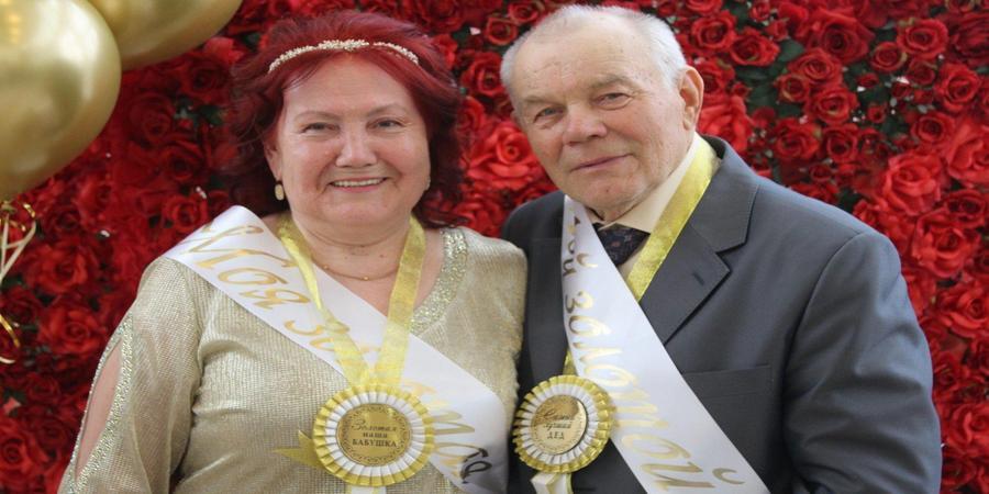 Золотую свадьбу отмечают с размахом и всей семьей