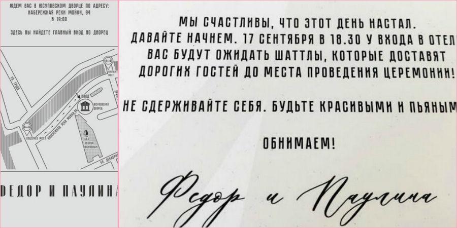 Жених и невеста придумали оригинальные приглашения с картой