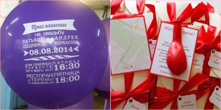 Воздушный шарик поможет сделать приглашение оригинальным