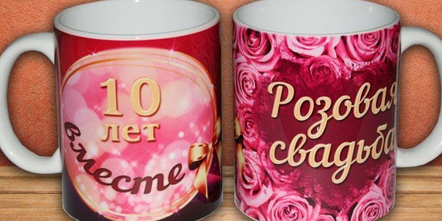 Парные кружки на розовую годовщину